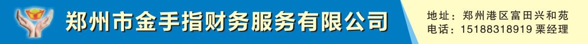 郑州市金手指财务服务有限公司