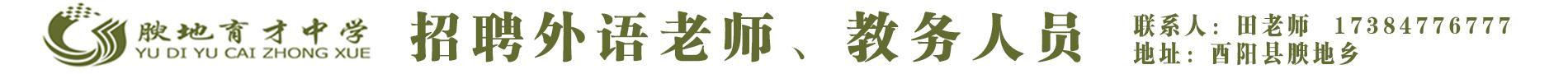 酉阳县腴地乡育才私立中学