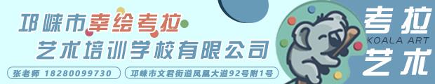 邛崃市幸绘考拉艺术培训学校有限公司
