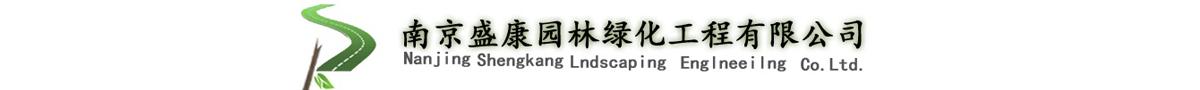 南京盛康园林绿化工程有限公司