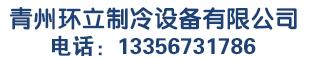 青州環立制冷設備有限公司