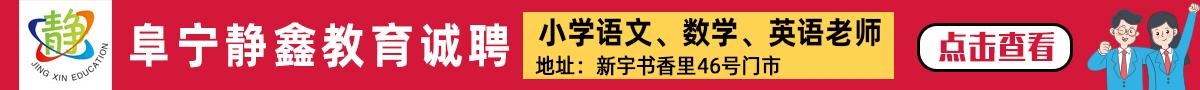 阜宁县阜城静鑫课外辅导培训中心有限公司