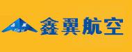陕西鑫翼航空科技有限公司