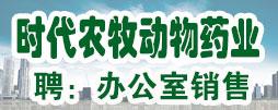 河南省时代农牧动物药业
