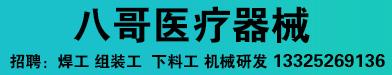 潍坊八哥医疗器械科技股份有限公司