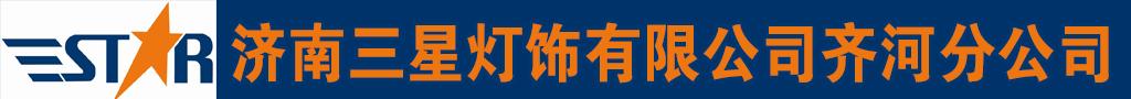 濟南三星燈飾有限公司齊河分公司