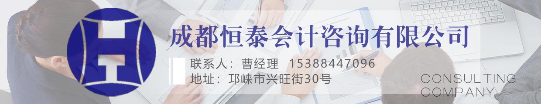成都市恒泰会计咨询有限公司