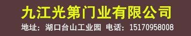 九江光第门业有限公司