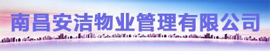 南昌安洁物业管理有限公司