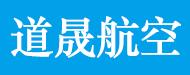 西安道晟航空装备科技有限公司