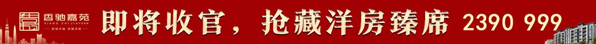 香驰嘉苑(小)