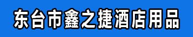 东台市鑫之捷酒店用品