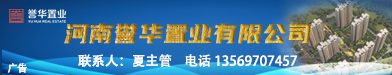 河南譽華置業有限公司
