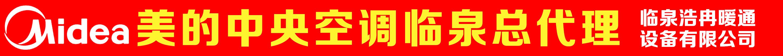 臨泉浩冉暖通(美的中央空調專業店)