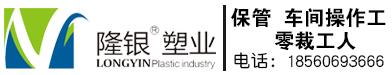 山東隆銀塑業科技有限公司