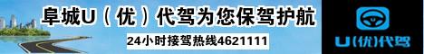 阜城U(优)代驾服务中心正式接单啦!