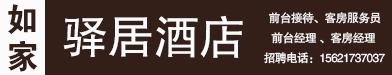 如家驿居酒店(青州店)