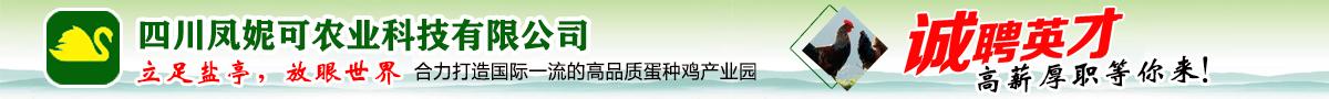 四川鳳妮可農業科技有限公司