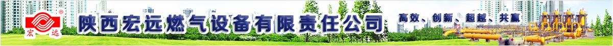 陕西宏远燃气设备有限责任公司