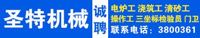 青州市圣特機械有限公司