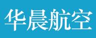陕西华晨航空科技有限公司