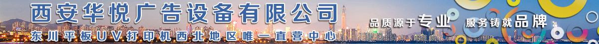 西安华悦广告设备有限公司