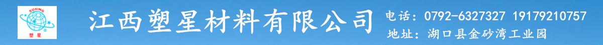 江西塑星材料有限公司