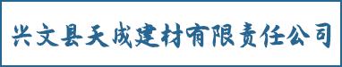 兴文县天成建材有限责任公司