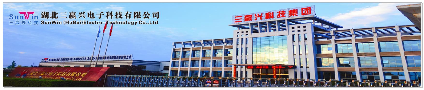湖北三赢兴光电科技股份有限公司