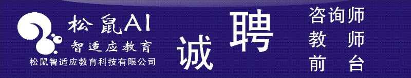 酉阳县松鼠智适应教育科技有限公司