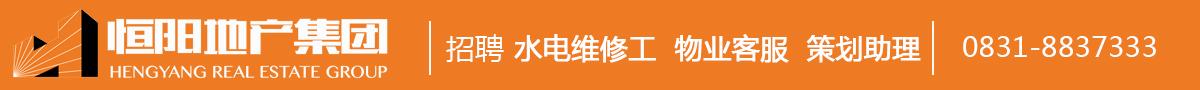四川恒阳房地产开发有限公司