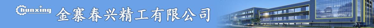 金寨春兴精工有限公司