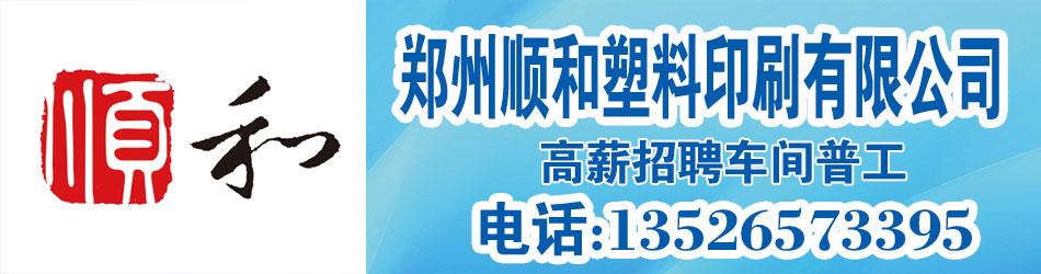 郑州顺和塑料印刷有限公司