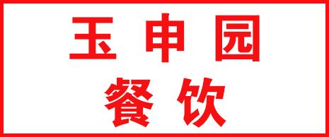 北京玉申园餐饮有限公司