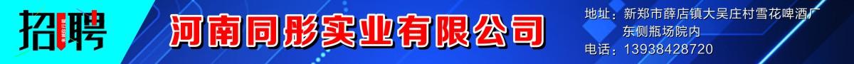 河南同彤实业有限公司