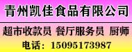 青州凱佳食品有限公司