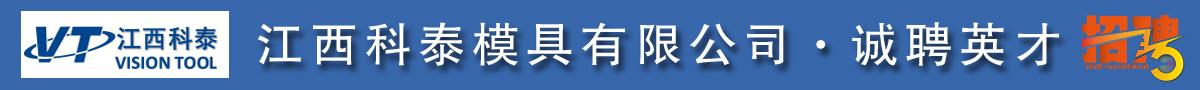 【县内企业】江西科泰模具有限公司