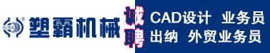 青州市塑霸機械有限公司