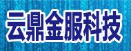 河南云鼎金服科技服务有限公司