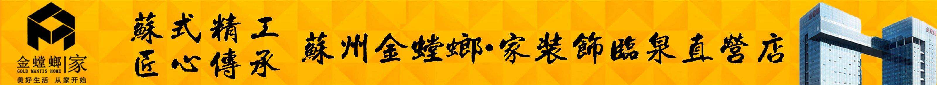 金螳螂·家裝飾臨泉直營店