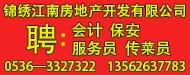 青州市锦绣江南餐饮文化有限公司