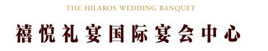 株洲禧悅禮宴文化發展有限公司