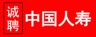 中国人寿股份有限公司溧水支公司