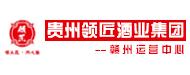 貴州領匠酒業集團贛州運營中心