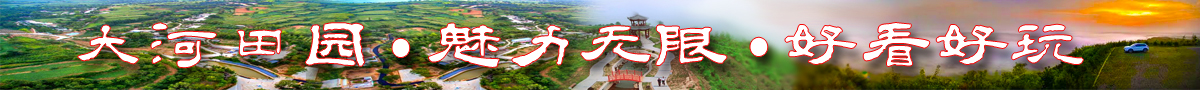 洛阳大河田园乡村旅游休闲度假区
