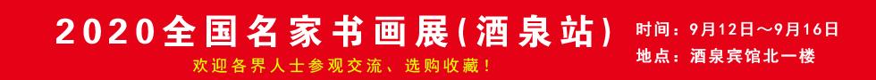 2020全国名家书画展(raybet官网站)