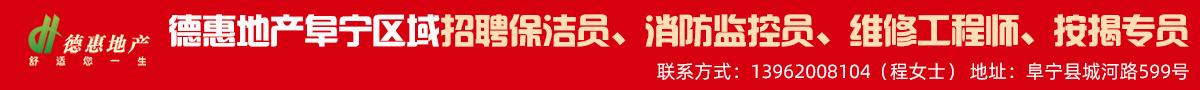 江苏德惠建设集团有限公司