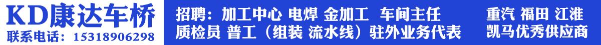 青州市康達車橋有限公司