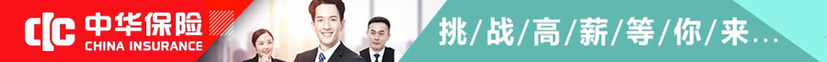 中华联合财产保险股份有限公司新安支公司