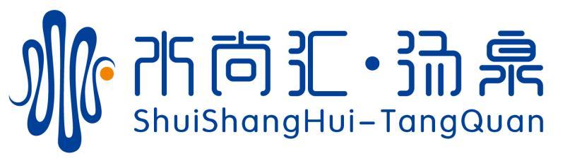 臨泉水尚匯湯泉企業運營管理有限公司